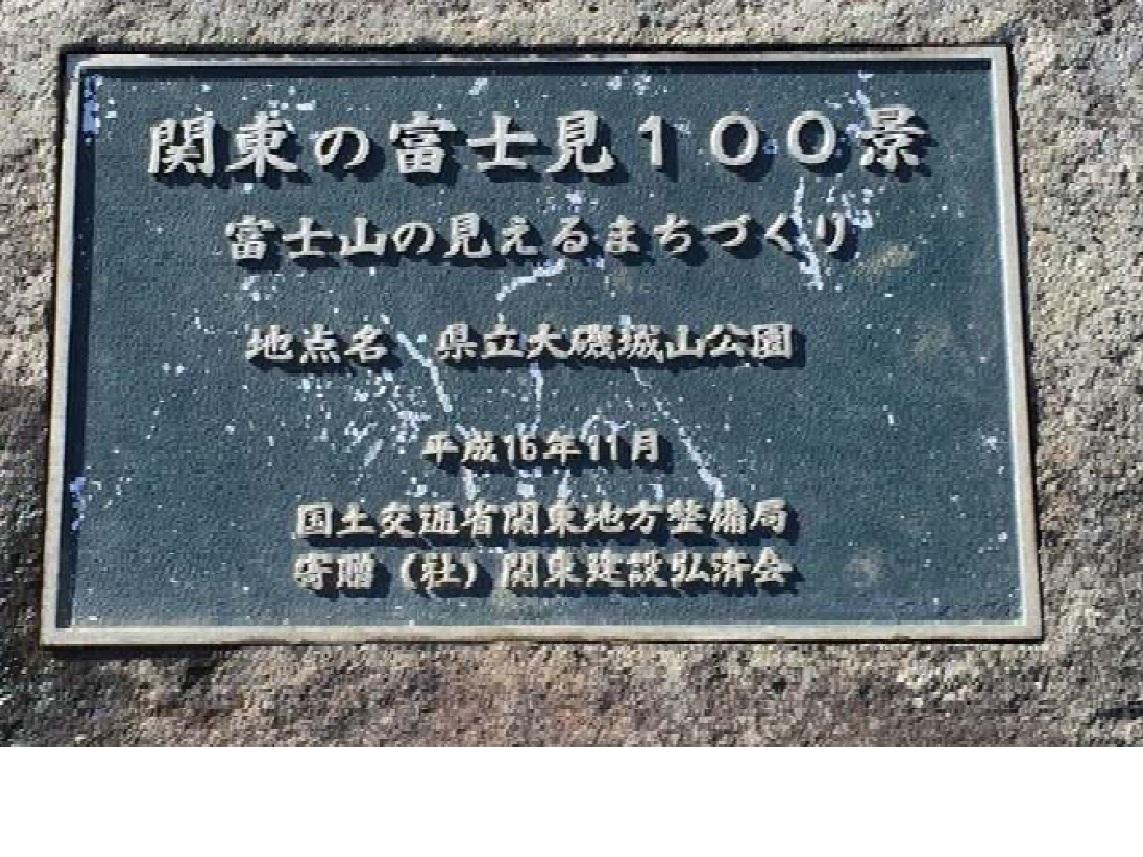 隣接、城山公園富士見100景と同様の眺め!